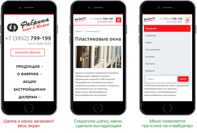 Header and menu of the site for mobile devices