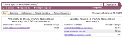 request to buy a tricycle in Yandex.Vordstat