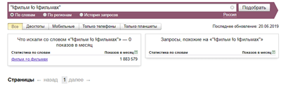 a three-word query in Yandex.Vordstat