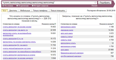 a five-word query in Yandex.Vordstat