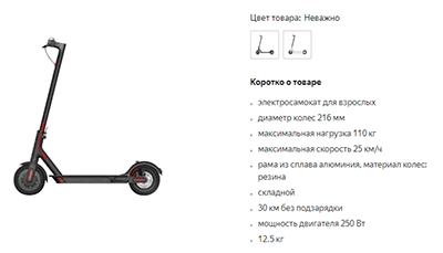 Electric scooter characteristics