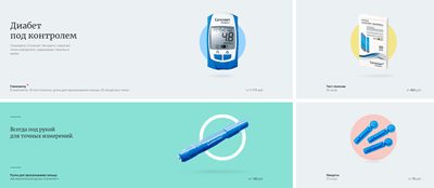 correct product illustration on the landing page