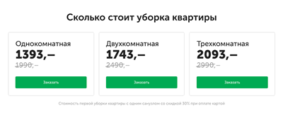 demonstration of prices on the landing page