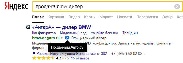 the result of the issue for displaying the official dealer of Auto.ru