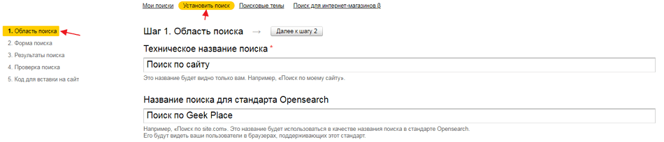 setting the search name