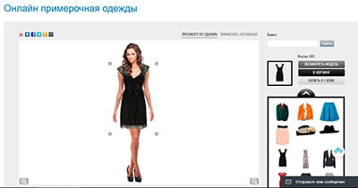 online fitting room