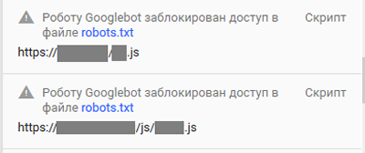 Page resources blocked by robots.txt
