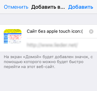 Website without Apple touch icon at the stage of creating Web Clips