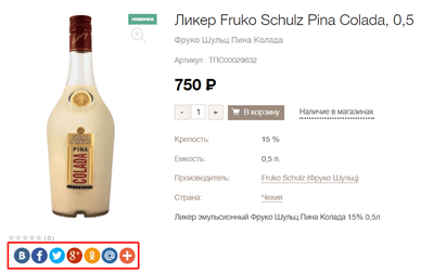 Share buttons on the product page