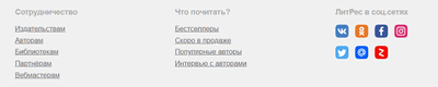 Links to social networks in the footer of the site