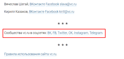 Example of links to social networks on the page about the company